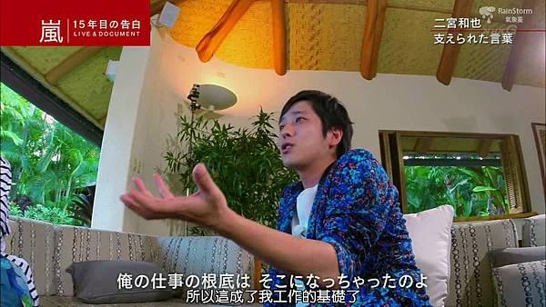 【RS】2014.11.07 - 嵐 15年目の告白 ~LIVE&DOCUMENT.mkv_002304534