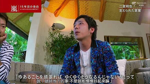 【RS】2014.11.07 - 嵐 15年目の告白 ~LIVE&DOCUMENT.mkv_002260461
