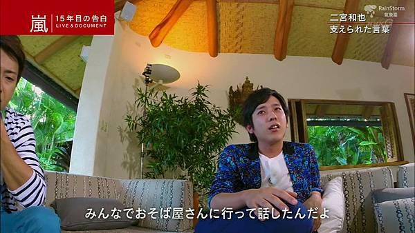 【RS】2014.11.07 - 嵐 15年目の告白 ~LIVE&DOCUMENT.mkv_002208674