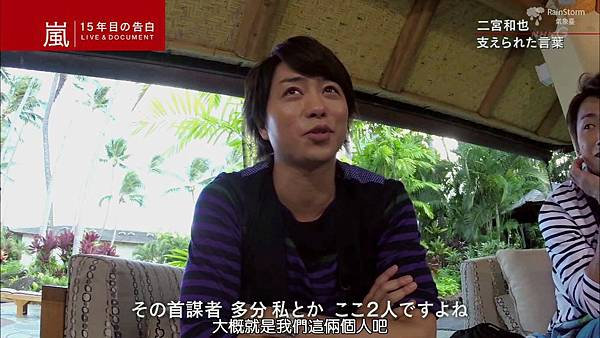 【RS】2014.11.07 - 嵐 15年目の告白 ~LIVE&DOCUMENT.mkv_002239170