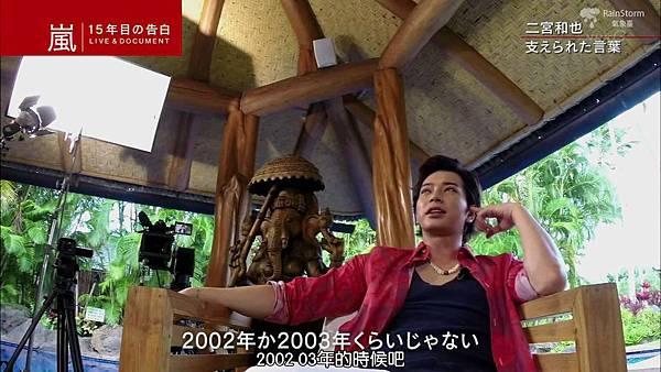 【RS】2014.11.07 - 嵐 15年目の告白 ~LIVE&DOCUMENT.mkv_002210968