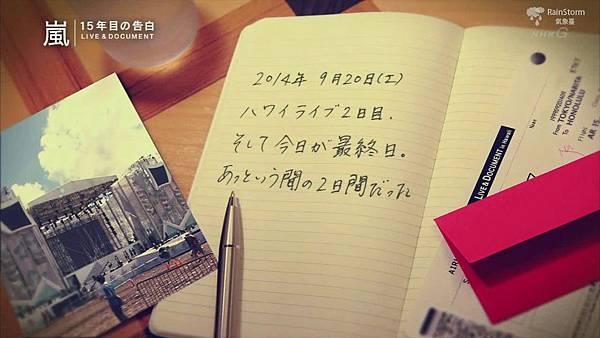 【RS】2014.11.07 - 嵐 15年目の告白 ~LIVE&DOCUMENT.mkv_002465453