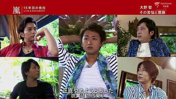 【RS】2014.11.07 - 嵐 15年目の告白 ~LIVE&DOCUMENT.mkv_002593501