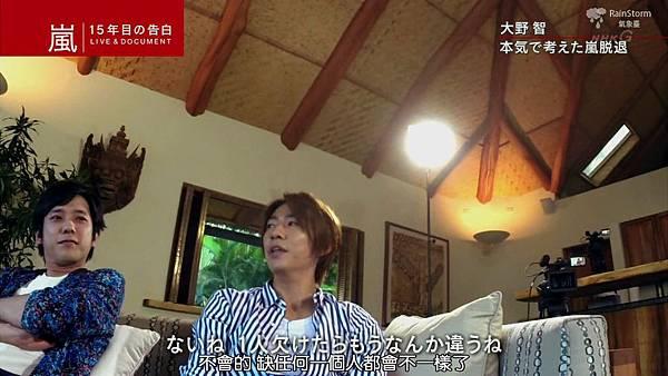 【RS】2014.11.07 - 嵐 15年目の告白 ~LIVE&DOCUMENT.mkv_002687723