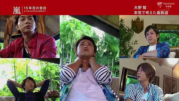 【RS】2014.11.07 - 嵐 15年目の告白 ~LIVE&DOCUMENT.mkv_002697252