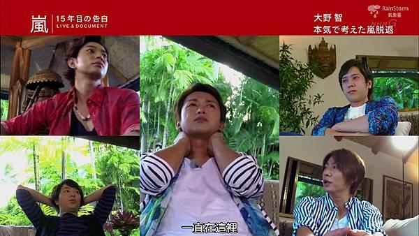 【RS】2014.11.07 - 嵐 15年目の告白 ~LIVE&DOCUMENT.mkv_002698490