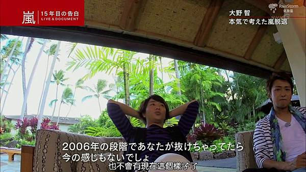 【RS】2014.11.07 - 嵐 15年目の告白 ~LIVE&DOCUMENT.mkv_002683888