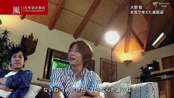 【RS】2014.11.07 - 嵐 15年目の告白 ~LIVE&DOCUMENT.mkv_002688470