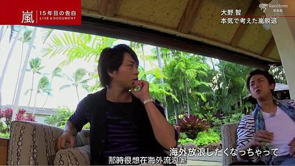 【RS】2014.11.07 - 嵐 15年目の告白 ~LIVE&DOCUMENT.mkv_002624777