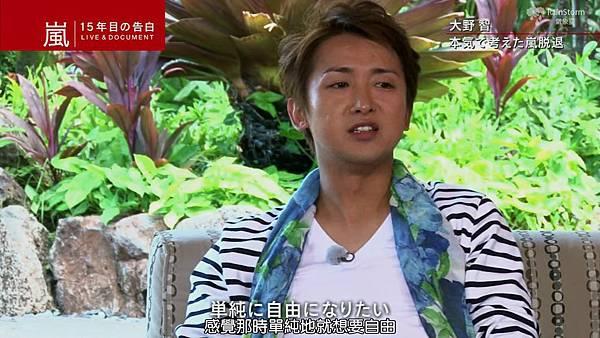 【RS】2014.11.07 - 嵐 15年目の告白 ~LIVE&DOCUMENT.mkv_002633628