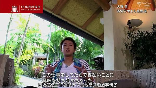 【RS】2014.11.07 - 嵐 15年目の告白 ~LIVE&DOCUMENT.mkv_002613878