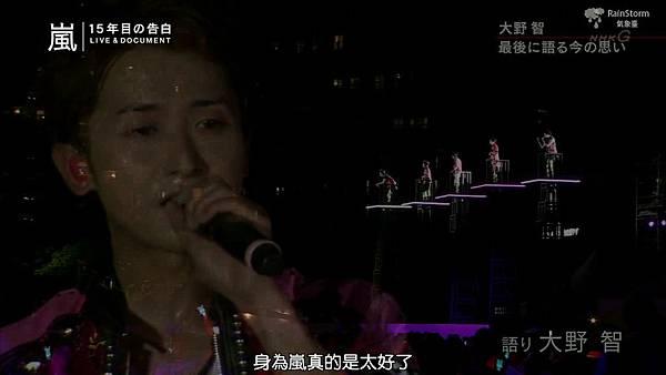 【RS】2014.11.07 - 嵐 15年目の告白 ~LIVE&DOCUMENT.mkv_002835096