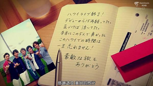 【RS】2014.11.07 - 嵐 15年目の告白 ~LIVE&DOCUMENT.mkv_002993261