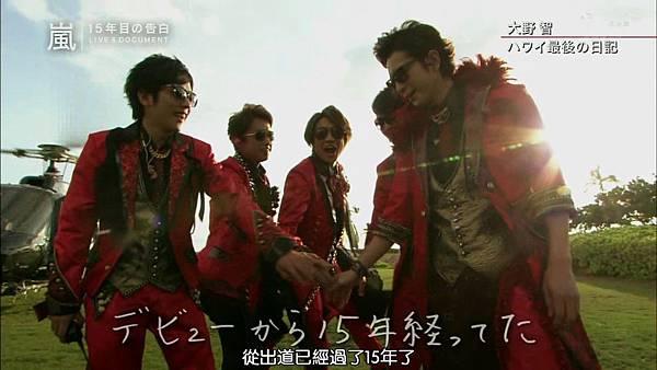 【RS】2014.11.07 - 嵐 15年目の告白 ~LIVE&DOCUMENT.mkv_002971527