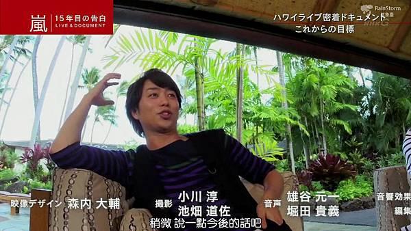 【RS】2014.11.07 - 嵐 15年目の告白 ~LIVE&DOCUMENT.mkv_002955457