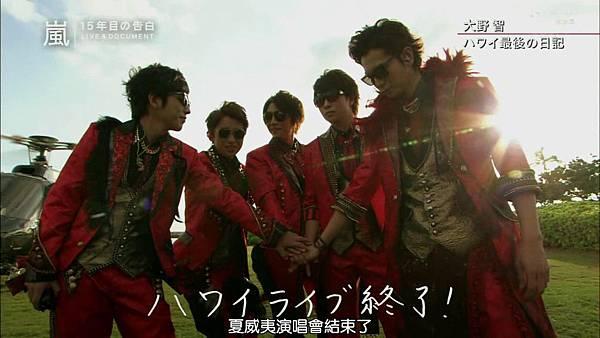 【RS】2014.11.07 - 嵐 15年目の告白 ~LIVE&DOCUMENT.mkv_002967967