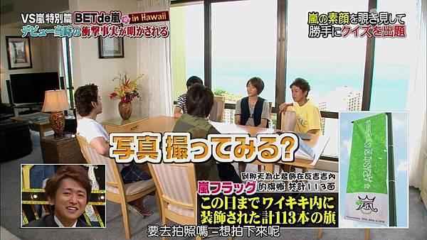 【RS】[HD]20141106  VS嵐( ハワイで大野が泣いちゃったSP).mkv_000252119.jpg