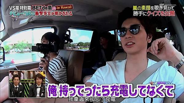 【RS】[HD]20141106  VS嵐( ハワイで大野が泣いちゃったSP).mkv_000407571.jpg