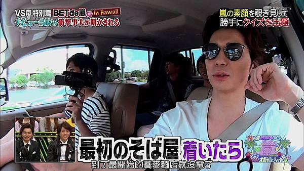 【RS】[HD]20141106  VS嵐( ハワイで大野が泣いちゃったSP).mkv_000408667.jpg