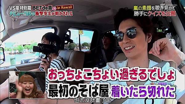 【RS】[HD]20141106  VS嵐( ハワイで大野が泣いちゃったSP).mkv_000410795.jpg