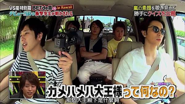 【RS】[HD]20141106  VS嵐( ハワイで大野が泣いちゃったSP).mkv_000519655