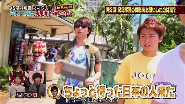 【RS】[HD]20141106  VS嵐( ハワイで大野が泣いちゃったSP).mkv_000589653.jpg