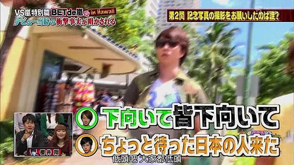 【RS】[HD]20141106  VS嵐( ハワイで大野が泣いちゃったSP).mkv_000591657.jpg