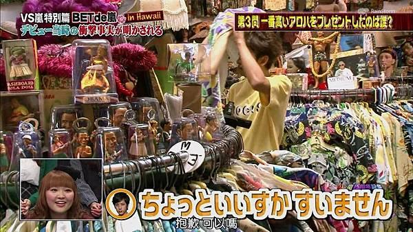 【RS】[HD]20141106  VS嵐( ハワイで大野が泣いちゃったSP).mkv_000801103.jpg