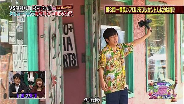【RS】[HD]20141106  VS嵐( ハワイで大野が泣いちゃったSP).mkv_000829140.jpg