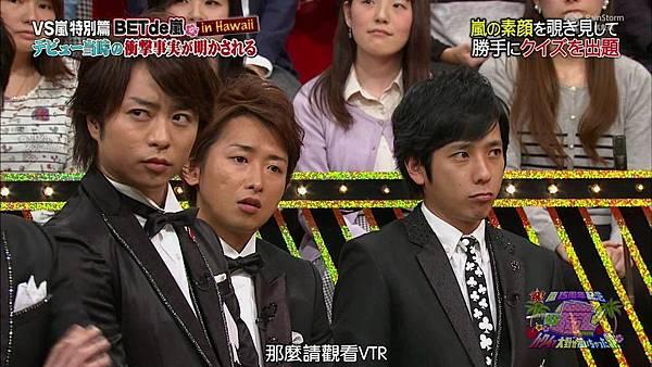 【RS】[HD]20141106  VS嵐( ハワイで大野が泣いちゃったSP).mkv_001025761.jpg