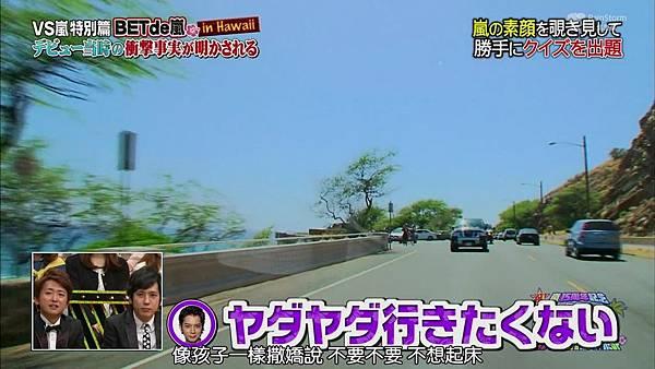 【RS】[HD]20141106  VS嵐( ハワイで大野が泣いちゃったSP).mkv_001180493.jpg