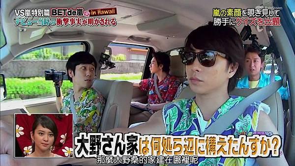 【RS】[HD]20141106  VS嵐( ハワイで大野が泣いちゃったSP).mkv_001201979.jpg