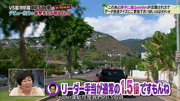 【RS】[HD]20141106  VS嵐( ハワイで大野が泣いちゃったSP).mkv_001217020.jpg