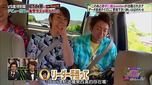 【RS】[HD]20141106  VS嵐( ハワイで大野が泣いちゃったSP).mkv_001219324.jpg