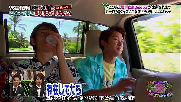 【RS】[HD]20141106  VS嵐( ハワイで大野が泣いちゃったSP).mkv_001223731.jpg