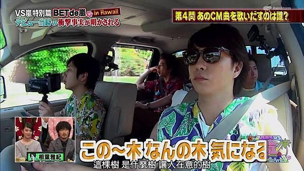 【RS】[HD]20141106  VS嵐( ハワイで大野が泣いちゃったSP).mkv_001279137.jpg
