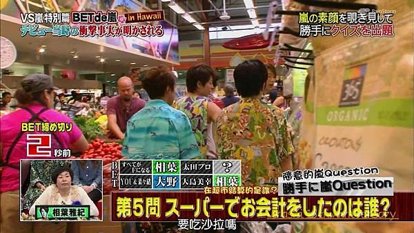【RS】[HD]20141106  VS嵐( ハワイで大野が泣いちゃったSP).mkv_001370336.jpg