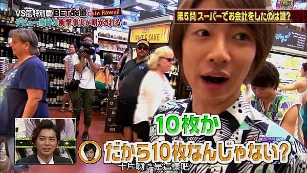 【RS】[HD]20141106  VS嵐( ハワイで大野が泣いちゃったSP).mkv_001444309.jpg