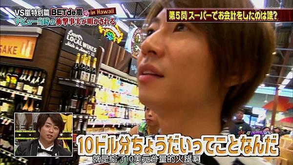 【RS】[HD]20141106  VS嵐( ハワイで大野が泣いちゃったSP).mkv_001461460.jpg