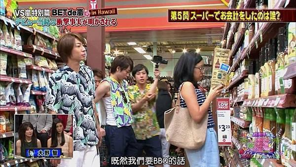 【RS】[HD]20141106  VS嵐( ハワイで大野が泣いちゃったSP).mkv_001522189.jpg