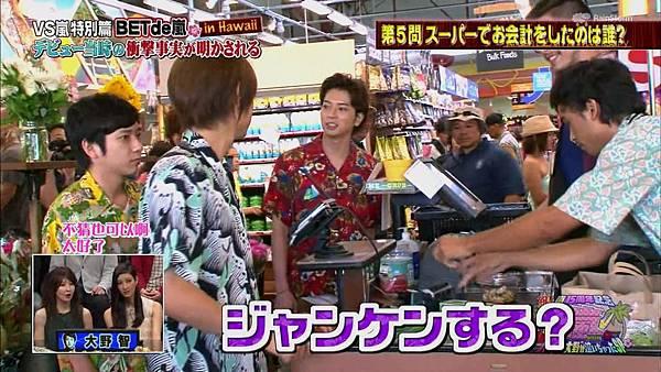 【RS】[HD]20141106  VS嵐( ハワイで大野が泣いちゃったSP).mkv_001568951.jpg
