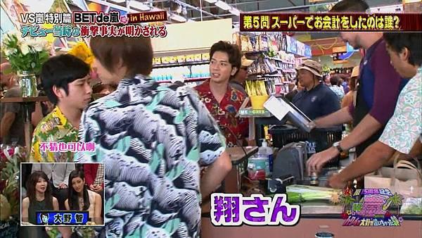 【RS】[HD]20141106  VS嵐( ハワイで大野が泣いちゃったSP).mkv_001570436.jpg