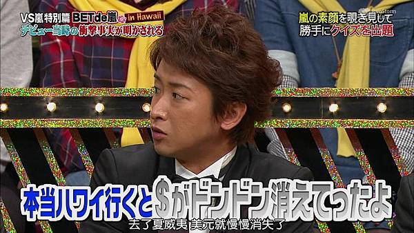 【RS】[HD]20141106  VS嵐( ハワイで大野が泣いちゃったSP).mkv_001644625.jpg