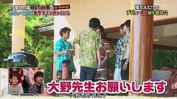 【RS】[HD]20141106  VS嵐( ハワイで大野が泣いちゃったSP).mkv_001911573.jpg