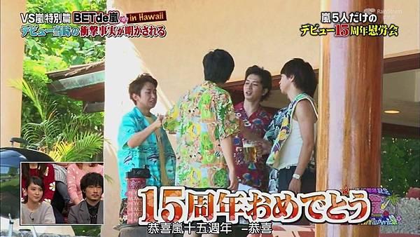 【RS】[HD]20141106  VS嵐( ハワイで大野が泣いちゃったSP).mkv_001914733.jpg