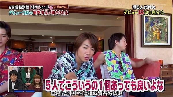 【RS】[HD]20141106  VS嵐( ハワイで大野が泣いちゃったSP).mkv_001941733.jpg