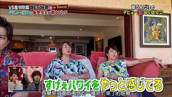 【RS】[HD]20141106  VS嵐( ハワイで大野が泣いちゃったSP).mkv_001954937.jpg