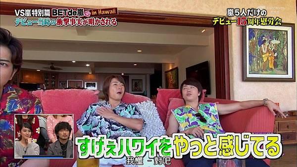 【RS】[HD]20141106  VS嵐( ハワイで大野が泣いちゃったSP).mkv_001955877.jpg