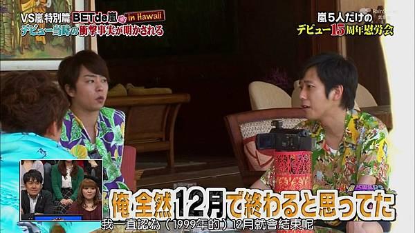 【RS】[HD]20141106  VS嵐( ハワイで大野が泣いちゃったSP).mkv_002028590.jpg