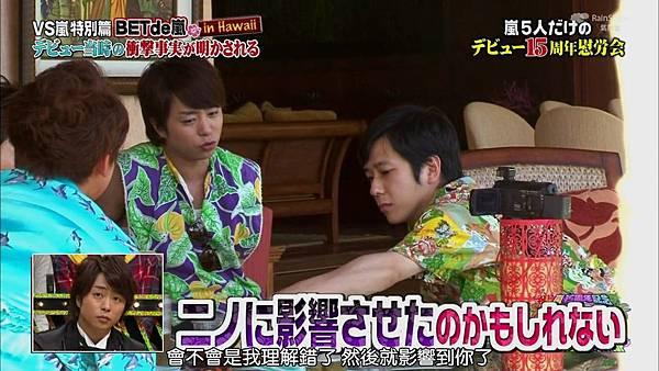 【RS】[HD]20141106  VS嵐( ハワイで大野が泣いちゃったSP).mkv_002046667.jpg